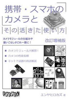 keitai2表紙01.jpg